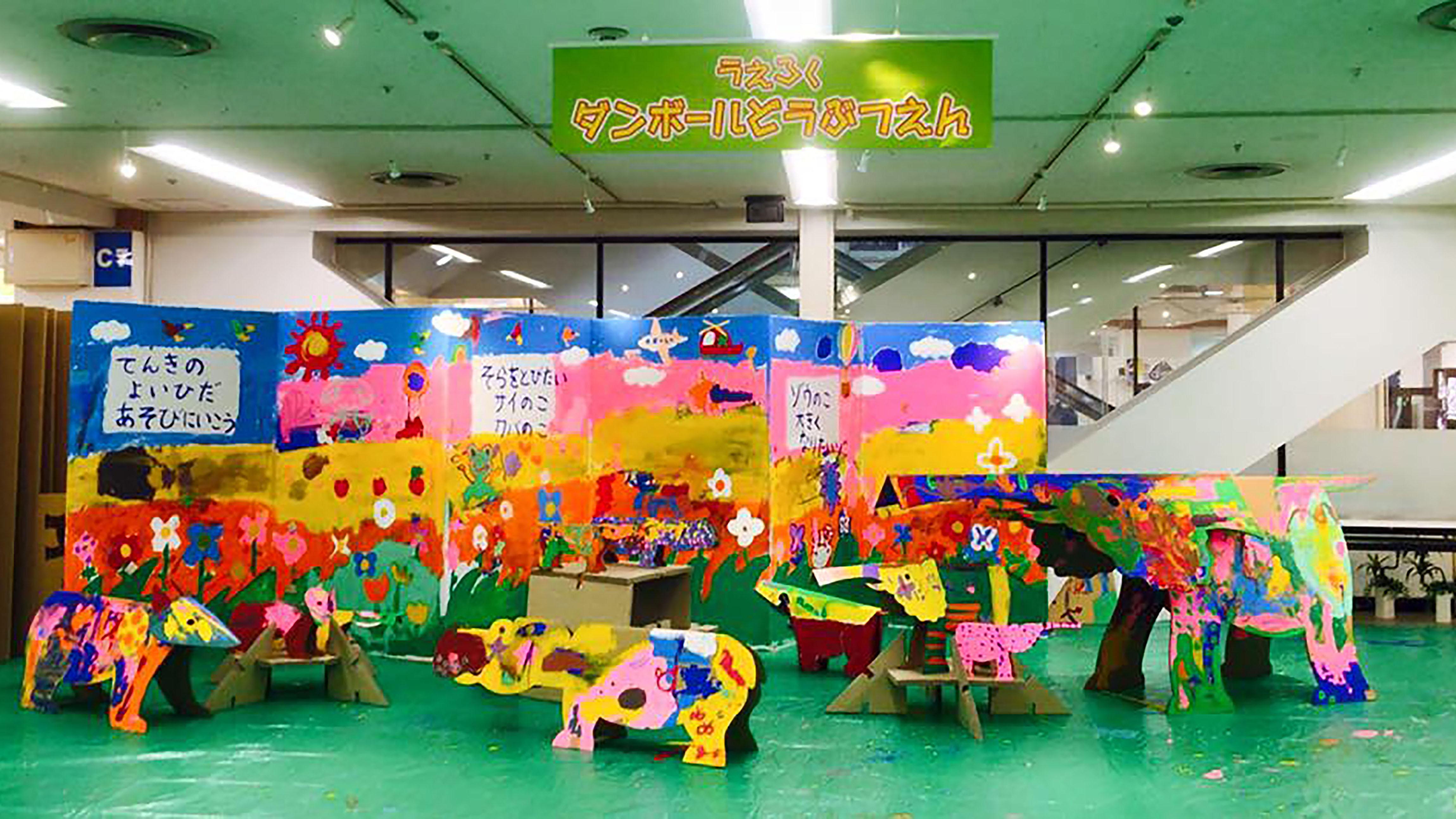 御幣島芸術祭/巨大絵本作り&ダンボール動物園@もと歌島橋バスターミナル